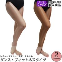 バレエ用品 [商品コード:soho-5-2]タイツ 切り替えのないスルータイプのダンス用タイツ。トレ...