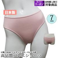 日本製バレエアンダーショーツ レオタード用 子供から大人用
