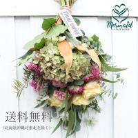 ポプリ スワッグ ボタニークシリーズ 生花 botanique ボタニーク 春のお花のブーケ お祝 送料無料