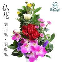 ご先祖様への感謝を込めて。 (命日) (お供え)(墓参り)(仏花のサイズ)高さ34センチあります 仏...