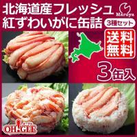 このセットには、北海道産紅ずわいがにフレッシュ缶詰の、3種類の缶詰が入っています。それぞれに味わいが...