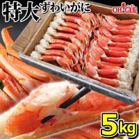 カニ 特大 ずわいがに 脚 5.0kg 【送料無料】 ズワイガニ足 5kg 蟹 かに ずわいがに ズワイガニ ズワイ蟹 脚 ボイル お歳暮 ギフト 4L 3L