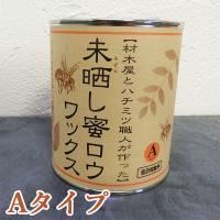 未晒し蜜ロウワックス 1リットル(約80平米分)