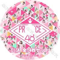 【K-POP DVD】 IZ*ONE PRODUCE48 SEASON3 14枚SET 完 【日本語字幕あり】 IZ*ONE アイズワン 韓国番組収録DVD 【IZ*ONE KPOP DVD】
