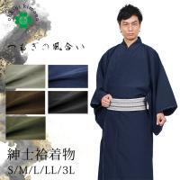 ≪あすつく対応≫普段使いの洗える袷着物ならシンプル無地が一番!サイズも色も豊富に取り揃えております。...