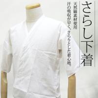 ≪あすつく対応≫万能の白色肌着!晒素材で着心地抜群の日本製肌襦袢♪  ●サイズ Mサイズ:身丈約65...