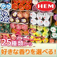 【クロネコDM便】※日時指定不可/代引発送は要別途送料+要別途手数料※  『HEM』のお香は、日本で...