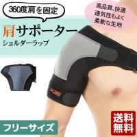 送料無料 BOER 肩サポーター 肩痛 ショルダー 男性向け メール便 圧迫 スポーツ 肩関節 固定 簡単装着