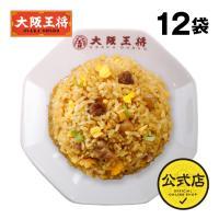 大阪王将 炒めチャーハン 12袋 送料無料 炒飯 焼き飯