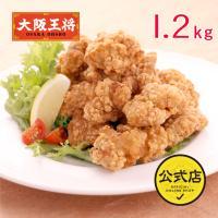 まとめ買いSALE 大阪王将 若鶏の唐揚げ 1.2kg (送料無料 からあげ カラアゲ)