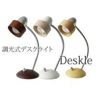 明るさ調節できるウッドデザインのデスクライト テーブルランプ テーブルライト デスクライト デスクラ...