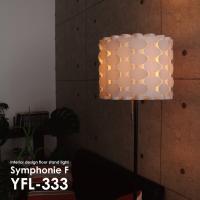 北欧風シェードがかわいいフロアランプ  Symphony-F  YFL-333