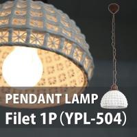 ペンダントライト LED 対応 天井照明 照明 おしゃれ 北欧  Filet 1P フィレ 1P Y...
