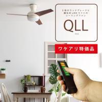 シーリングファン シーリングファンライト LED リモコン  QLL クルル OD-942 送料無料