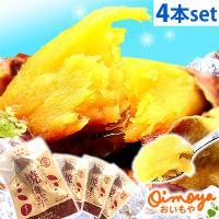 〜人気 国産 焼き芋 紅はるか やきいも4本セット 焼きイモ スイーツ お菓子 ■紅はるか・・鹿児島...