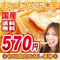 〜お試し干し芋 (訳あり わけあり ワケあり) おためしサイズのほしいも 150g 【干し芋 干しい...