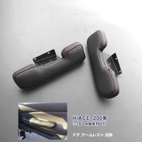 適合車種:ハイエース 200系 1-4型全グレート対応員数:2ピース(左右セット)色:ブラック品番:...