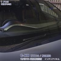 適合車種:トヨタ C-HR  ZYX10/NGX50 年式:2017年用 カラー:シルバー(具体的な...
