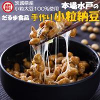 《国産小粒納豆》 パック45g×3×12個 ・水戸と言えば納豆!本場茨城県産小粒大豆を使用し昔ながら...