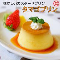 プリン  卵 お歳暮 年賀 茨城 タマゴプリン85g×12個 卵が熱で固まる力で作られている本格カスタードプリン 卵プリン ギフト