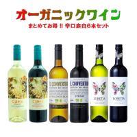 このセットのワインはこんなにスゴイ!!   ★コンクール入賞の常連で『金賞』受賞!!  ★6本すべて...