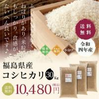 お米 30Kg 福島県産 コシヒカリ 特A 送料無料 無洗米 精米 令和元年産 一等米