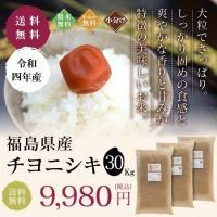 お米 30Kg 福島県産 チヨニシキ 送料無料 無洗米 精米 令和元年産 一等米