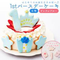 ファーストバースデー ケーキ 5号 15cm 4~6人分 1歳 誕生日 デコレーションケーキ 誕生日ケーキ バースデー アイシングクッキー 男の子 女の子 スマッシュ