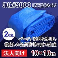 厚手で防水性の高いブルーシート#3000 10m×10mサイズになります。 DIYや作業時の養生、運...