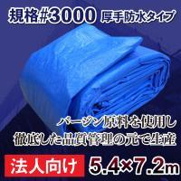 厚手で防水性の高いブルーシート#3000 5.4m×7.2mサイズになります。 DIYや作業時の養生...