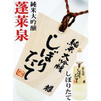 日本酒 純米大吟醸 蓬莱泉 しぼりたて 無濾過生原酒 子 解禁  720ml 限定品 ほうらいせん