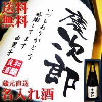 日本酒 送料無料 名入れ 蔵元直送 米宗 限定品 720ml 豪華化粧箱付  gift ギフト包装サービス