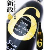 新政No.6 純米吟醸無濾過生原酒 S-type(あらまさ ナンバーシックス)  【低温冷蔵庫保管】...