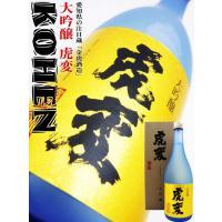 日本酒 大吟醸 虎変 磨き40 720ml 専用化粧箱なし 愛知県の注目蔵元
