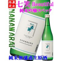 七笑 純米吟醸スペック 無濾過生原酒 Beautiful(ななわらい)   「ウルトラC」な酒!! ...