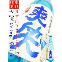 Seven Smileシリーズ エピソード1「爽笑」季節限定商品  七笑 夏吟醸生原酒 Crisp ...