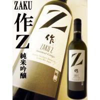 日本酒 作 純米吟醸 Z ゼット 720ml (ざく ぜっと) ZAKU 【低温冷蔵庫保管】  生産...