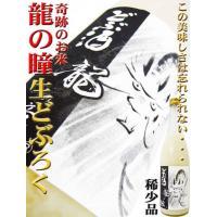 日本酒 龍の瞳 どぶ 生酒 670ml  奇跡のお米龍の瞳で醸したお酒  どぶろく