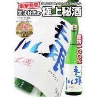 2015上半期 日本酒ベストランキング 第4位獲得!! 2015/07/29 Yahoo!!ショッピ...