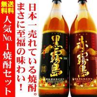 赤霧島 900ml & 黒霧島 900ml 人気No.1 焼酎 飲み比べ セット   霧島酒...