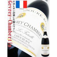 ジュヴレ・シャンベルタン(赤ワイン)   ■生産年 : 2013年 ■味わい:フルボディ ■ブドウ品...