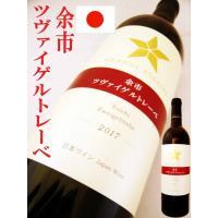 国産 北海道ツヴァイゲルトレーベ  ●2013年度第11回国産ワインコンクール・2012年ヴィンテー...