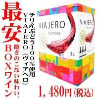 ヴィアヘロ 赤 3000ml BOX   VIAJERO RED 3L   太陽をいっぱいに浴びたチ...