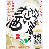 七笑蔵のおいしい甘酒(ななわらい)   甘酒 ノンアルコール   生産地: 長野県  製造元: 七笑...