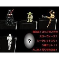 おもちゃ フィギュア 14歳以上 [Village Vanguard Limited] cup of borderless Star Wars Secret containing five figures 正規輸入品