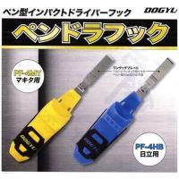 DOGYU 土牛産業  ペンドラフック   2タイプあります。 マキタ用PF4MY黄色(04500)...