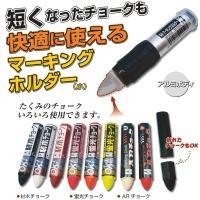 たくみ  マーキングホルダー(小) 品番:0459  サイズ:H85mm×太さ20mm  ●短くなっ...