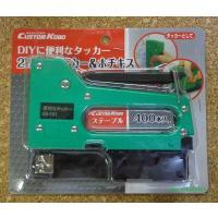 CUSTOMKOBO 発売元:三共コーポレーション  便利なタッカー 09−101  【DIYに便利...