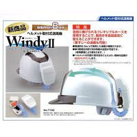 トーヨーセフティ  ヘルメット送風機 WindyII (ヘルメット取り付け式送風機)  品番:770...