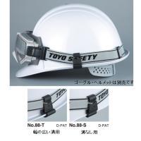 トーヨーセフティー  ヘルメット取付用【ゴーグルクリップ】 1組(2ケ入り)  タイプは2種類 幅の...
